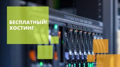 Бесплатные хостинги для аудио linux создаем свой хостинг